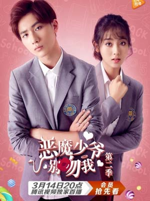 CH893 : Master Devil Do Not Kiss Me Season 2 (ซับไทย) DVD 3 แผ่น