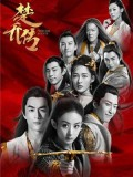 CH894 : Princess Agents ฉู่เฉียว จอมใจจารชน (พากย์ไทย) DVD 12 แผ่น
