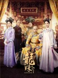 CH895 : The Legend of Dragon Pearl ตำนานไข่มุกมังกร (ซับไทย) DVD 12 แผ่น