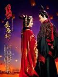CH897 : เพลงรักบัลลังก์เลือด Singing All Along (พากย์ไทย) DVD 10 แผ่น