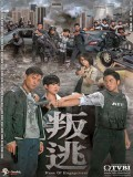 CH899 : คนระห่ำคม Ruse Of Engagement (พากย์ไทย) DVD 5 แผ่น