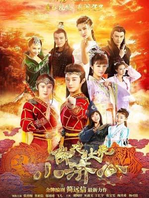 CH901 : 18 อรหันต์พิชิตมาร Legend of the Little Monk (พากย์ไทย) DVD 12 แผ่น