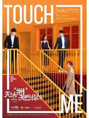 CH903 : I Cannot Hug You 2 (ซับไทย) DVD 4 แผ่น