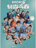 CH906 : High 5 ชู้ตสุดใจเพื่อชัยชนะ (พากย์ไทย) DVD 4 แผ่น