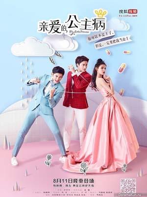 CH907 : My Little Princess ติวหัวใจยัยเจ้าหญิง (พากย์ไทย) DVD 3 แผ่น