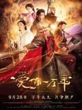 CH908 : ไซอิ๋ว อภินิหารลิงเทวดา A Chinese Odyssey Love You A Million Years (พากย์ไทย) DVD 11 แผ่น