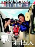 CH910 : Rear Mirror ปมชีวิตลิขิตหัวใจ (พากย์ไทย) DVD 4 แผ่น
