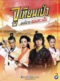 CH912 : จูเทียนเป่า องค์ชายจอมทะเล้น Lucky Tian Bao (พากย์ไทย) DVD 8 แผ่น