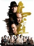CH913 : เจ้าพ่อเซี่ยงไฮ้ Lord of Shanghai (พากย์ไทย) DVD 6 แผ่น