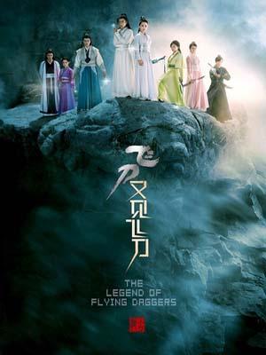 CH914 : The Legend Of Flying Daggars มีดบินกรีดฟ้า (พากย์ไทย) DVD 9 แผ่น