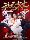 CH917 : The Whirlwind Girl 2 (ซับไทย) DVD 5 แผ่น