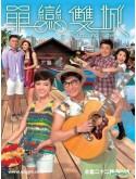 CH918 : Outbound Love วุ่นรักอุบัติข้ามแดน (พากย์ไทย) DVD 5 แผ่น