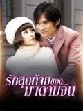 CH919 : รักสุดท้ายของมาดามจิน (พากย์ไทย) DVD 4 แผ่น