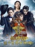 CH920 : Demon Girl ลิขิตรักปีศาจสาว (พากย์ไทย) DVD 4 แผ่น