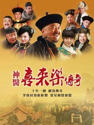 CH921 : สี่เหลยเล่อ ยอดหมอคุณธรรม Legend of Doctor Xi Laile (พากย์ไทย) DVD 6 แผ่น