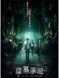CH922 : The Lost Tomb บันทึกจอมโจรแห่งสุสาน (ซับไทย) DVD 3 แผ่น
