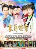 CH924 : ตำนานรัก 3 ตระกูล Moment in Peking (พากย์ไทย) DVD 5 แผ่น