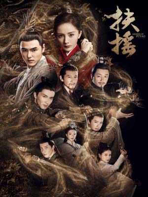 CH925 : Legend of Fuyao (ซับไทย) DVD 11 แผ่น
