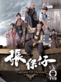 CH927 : ยอดหญิงทะลุมิติ Captain Of Destiny (พากย์ไทย) DVD 6 แผ่น