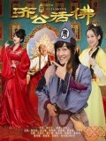 CH930 : New Mad-Monk จี้กง (พากย์ไทย) DVD 13 แผ่น