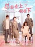 CH936 : ซีรี่ย์จีน I Love My President Though He's A Psycho (ซับไทย) DVD 3 แผ่น