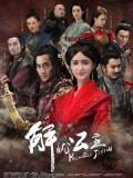 CH938 : ซีรี่ย์จีน Princess Jieyou (ซับไทย) DVD 6 แผ่น