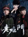 CH939 : ซีรี่ย์จีน The Mystic Nine บันทึกจอมโจรสุสาน ภาค เก้าสกุล (ซับไทย) DVD 8 แผ่น