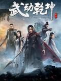 CH940 : ซีรี่ย์จีน Martial Universe ศึกทะยานฟ้า มหายุทธ์สะท้านภพ (ซับไทย) DVD 10 แผ่น