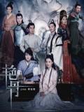 CH942 : ซีรี่ย์จีน Colorful Bone (ซับไทย) DVD 9 แผ่น