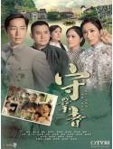 CH944 : ซีรี่ย์จีน พายุร้ายม่านมรสุม Storm in a Cocoon (พากย์ไทย) DVD 6 แผ่น