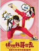 CH945 : ซีรี่ย์จีน Take My Brother Away (ซับไทย) DVD 6 แผ่น