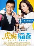CH947 : ซีรี่ย์จีน แม่เสือ พ่อเหมียว ใจดวงเดียวกัน Tiger Mom and the Kitten Dad (พากย์ไทย) DVD 9 แผ่น