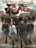 CH949 : ซีรี่ย์จีน Tiger Cubs II ทีมพยัคฆ์อหังการ 2 (พากย์ไทย) DVD 4 แผ่น