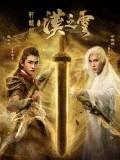 CH950 : ซีรี่ย์จีน อิทธิฤทธิ์กระบี่เซียนหยวน Xuan-Yuan Sword: Han Cloud (พากย์ไทย) DVD 11 แผ่น
