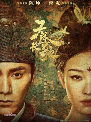 CH955 : ซีรี่ย์จีน The Rise of Phoenixes หงสาประกาศิต (ซับไทย) DVD 10 แผ่น