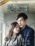 CH958 : ซีรี่ย์จีน Memory Lost (ซับไทย) DVD 5 แผ่น