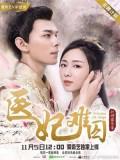 CH960 : ซีรี่ย์จีน Princess At Large พระชายาลอยนวล (ซับไทย) DVD 3 แผ่น
