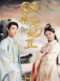 CH961 : ซีรี่ย์จีน The Eternal Love 2 ท่านอ๋อง เมื่อไหร่ท่านจะหย่ากับข้า ภาค 2 (ซับไทย) DVD 6 แผ่น