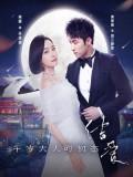 CH962 : ซีรี่ย์จีน Moonshine and Valentine (ซับไทย) DVD 5 แผ่น