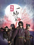 CH964 : ซีรี่ย์จีน จอมโจรวีรบุรุษ The Vigilantes in Masks (พากย์ไทย) DVD 6 แผ่น