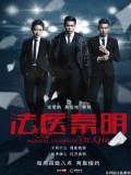 CH966 : ซีรี่ย์จีน Dr.Qin Medical Examiner คำให้การจากศพ (ซับไทย) DVD 3 แผ่น