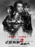 CH967 : ซีรี่ย์จีน Dr.Qin Medical Examiner 2 คำให้การจากศพ 2 (ซับไทย) DVD 3 แผ่น