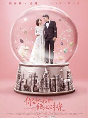 CH968 : ซีรี่ย์จีน Our Glamorous Time (ซับไทย) DVD 8 แผ่น