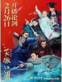 CH969 : ซีรี่ย์จีน กระบี่เย้ยยุทธจักร The Smiling Proud Wanderer (พากย์ไทย) DVD 7 แผ่น