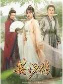 CH970 : ซีรี่ย์จีน Legend of Yun Xi (ซับไทย) DVD 9 แผ่น