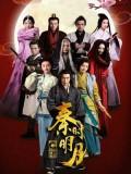 CH974 : ซีรี่ย์จีน ตำนานรักราชวงศ์ฉิน The Legend of Qin (พากย์ไทย) DVD 14 แผ่น