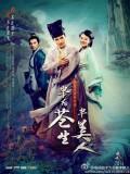 CH976 : ซีรี่ย์จีน ฮัวโต๋ ยอดหมอแดนมังกร (พากย์ไทย) DVD 5 แผ่น