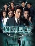 CH978 : ซีรี่ย์จีน ยอดคนซ่อนคม Provocateur (พากย์ไทย) DVD 4 แผ่น