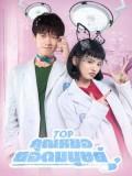 CH979 : ซีรี่ย์จีน TOP คุณหมอยอดมนุษย์ (พากย์ไทย) DVD 3 แผ่น