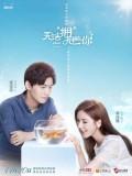 CH980 : ซีรี่ย์จีน I Cannot Hug You 1 (ซับไทย) DVD 3 แผ่น